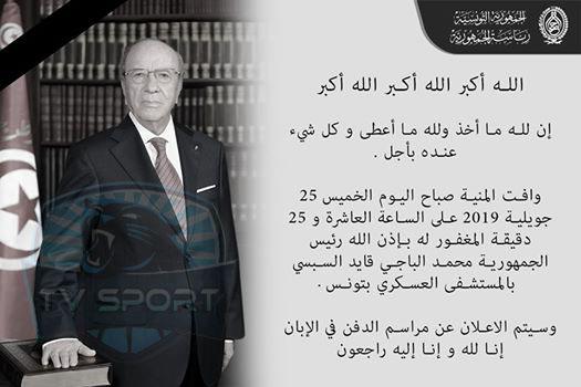 بيان الرئاسة لوفاة رئيس تونس