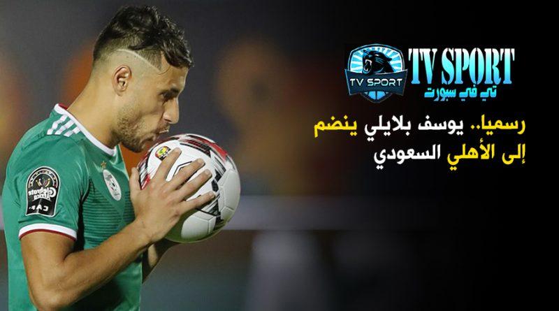 رسمياً يوسف بلايلي في الأهلي السعودي