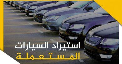 باستيراد السيارات المستعملة
