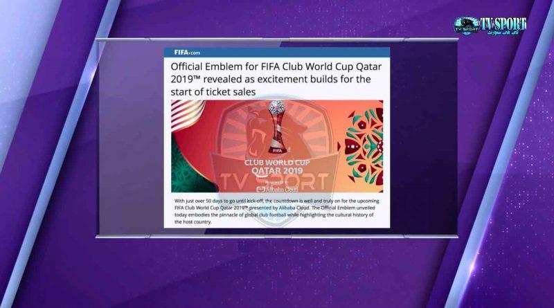 شعار كأس العالم للأندية