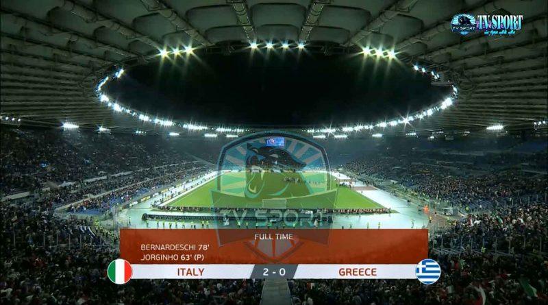 إيطاليا تطيح باليونان وتضمن مقعدها في يورو 2020